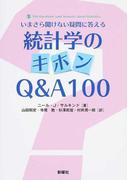 いまさら聞けない疑問に答える統計学のキホンQ&A100