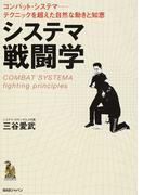 システマ戦闘学 コンバット・システマ−テクニックを超えた自然な動きと知恵