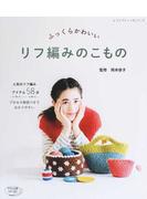 ふっくらかわいいリフ編みのこもの 人気のリフ編みアイテム58点