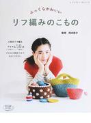ふっくらかわいいリフ編みのこもの 人気のリフ編みアイテム58点 (レディブティックシリーズ)(レディブティックシリーズ)