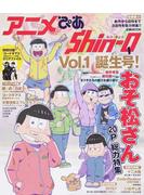 アニメぴあShin‐Q Vol.1誕生号!