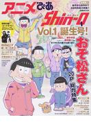 アニメぴあShin‐Q Vol.1誕生号! (ぴあMOOK)(ぴあMOOK)