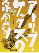 DVDでよくわかるアドリブ・サックスの常套句 (リットーミュージック・ムック)(リットーミュージック・ムック)
