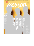 TVガイドperson vol.61 (TOKYO NEWS MOOK)(TOKYO NEWS MOOK)
