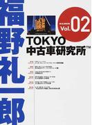 福野礼一郎TOKYO中古車研究所 Vol.02