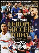 ヨーロッパサッカー・トゥデイ 2017−2018シーズン開幕号