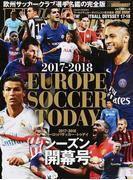 ヨーロッパサッカー・トゥデイ 2017−2018シーズン開幕号 (NSK MOOK)