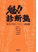 魁!! 診断塾 東京GIMカンファレンス激闘編