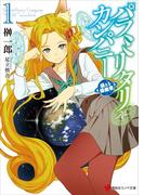 【全1-3セット】パラミリタリ・カンパニー 萌える侵略者(講談社ラノベ文庫)