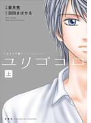 【全1-16セット】ユリゴコロ(コミック) 分冊版(ジュールコミックス)