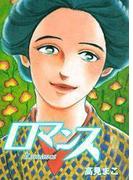 【11-15セット】ロマンス(マンガの金字塔)