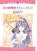 【全1-8セット】金の砂糖菓子とシンデレラ(ハーモニィコミックス)