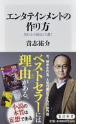 エンタテインメントの作り方 売れる小説はこう書く (角川新書)(角川新書)