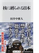 核に縛られる日本 (角川新書)(角川新書)