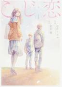 こじ恋 1 (シルフコミックス)(シルフコミックス)