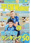 平塚Walker 完全保存版