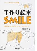 手作り絵本SMILE 創る喜びと広がるコミュニケーション (シリーズ絵本をめぐる活動)