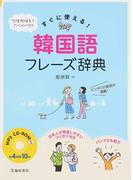 すぐに使える!韓国語フレーズ辞典