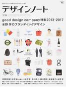 デザインノート No.76(2017) good design company水野学のブランディングデザイン (SEIBUNDO mook)(SEIBUNDO mook)