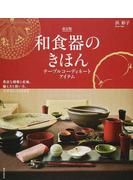和食器のきほん テーブルコーディネートアイテム 豊富な種類と産地、揃え方と扱い方、上手なしつらえまで 改訂版