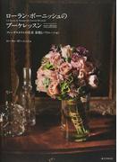 ローラン・ボーニッシュのブーケレッスン フレンチスタイルの花束 基礎とバリエーション new edition