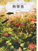 熱帯魚 アクアリウム☆飼い方上手になれる! 選び方、水槽の立ち上げ、メンテナンス、病気のことがすぐわかる!