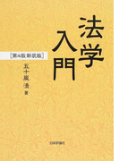 法学入門 第4版 新装版