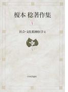 榎本稔著作集 5 社会・文化精神医学 4