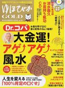 ゆほびかGOLD vol.36 Dr.コパ「大金運!アゲアゲ風水」 (マキノ出版ムック)(マキノ出版ムック)