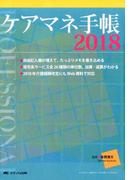 ケアマネ手帳2018
