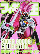 フィギュア王 No.236 特集・ライダーグッズコレクション仮面ライダーエグゼイド