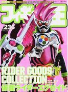 フィギュア王 No.236 特集・ライダーグッズコレクション仮面ライダーエグゼイド (ワールド・ムック)(ワールド・ムック)