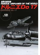 世界の傑作機 No.181 ドルニエDo 17