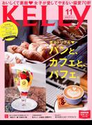 KeLLy (ケリー) 2017年 11月号 [雑誌]