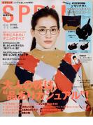 SPRiNG (スプリング) 2017年 11月号 [雑誌]