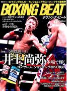ボクシングビート 2017年 10月号 [雑誌]