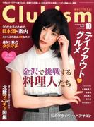 Clubism (クラビズム) 2017年 10月号 [雑誌]