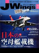 J Wings (ジェイウイング) 2017年 11月号 [雑誌]