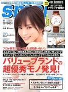 smart (スマート) 2017年 11月号 [雑誌]