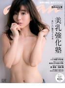 an・an (アン・アン) 2017年 9/20号 [雑誌]