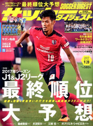 サッカーダイジェスト 2017年 9/28号 [雑誌]