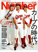 Sports Graphic Number (スポーツ・グラフィック ナンバー) 2017年 10/12号 [雑誌]