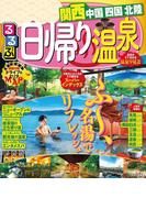 るるぶ日帰り温泉 関西 中国 四国 北陸(2018年版)(るるぶ情報版(目的))