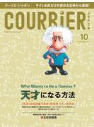 COURRiER Japon[電子書籍パッケージ版] 2017年 10月号