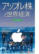アップル株と世界経済