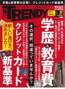 日経トレンディ2017年10月号