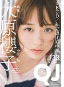 クイック・ジャパン vol.133(クイック・ジャパン)
