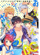 B's-LOG COMIC 2017 Sep. Vol.56(B'sLOG COMICS)