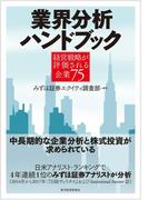 【期間限定ポイント50倍】業界分析ハンドブック