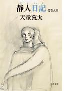 静人日記 悼む人II(文春文庫)